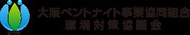 大阪ベントナイト事業協同組合 環境対策協議会